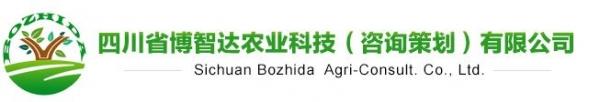 四川省博智达农业科技有限公司