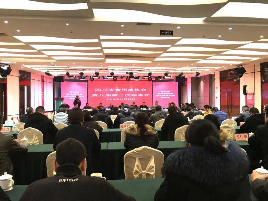 四川省食用菌协会第八届第三次理事会在蓬溪召开