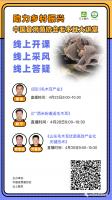 4月22日,中国食用菌协会毛木耳大讲堂线上开讲!谭伟秘书长讲解《四川毛木耳产业》