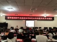 四川省食用菌协会专家在绵竹市富新镇开展食用菌栽培技术培训会