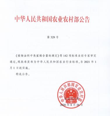 省农科院土肥所主持研制的毛木耳DUS测试指南获批为农业行业标准