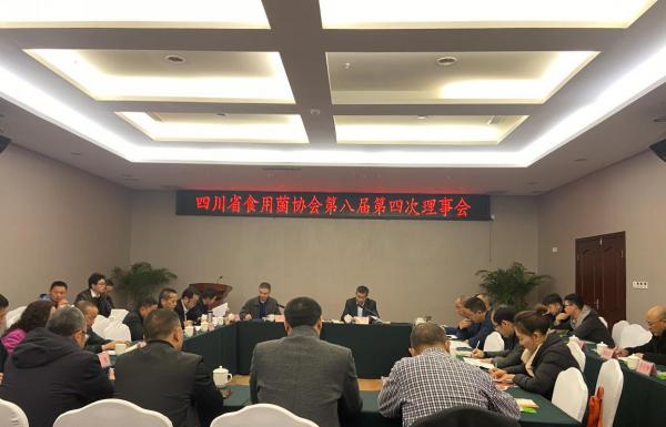 四川省食用菌协会第八届第四次理事会在广元市朝天区成功召开